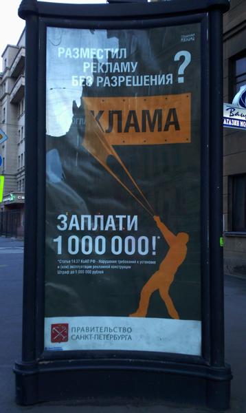 Реклама без разрешения - штраф
