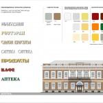 Шрифты и цвета вывесок - 10