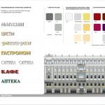 Шрифты и цвета вывесок - 11