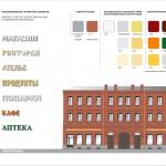 Шрифты и цвета вывесок - 12
