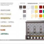 Шрифты и цвета вывесок - 13