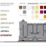 Шрифты и цвета вывесок - 15