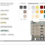 Шрифты и цвета вывесок - 17