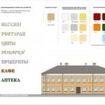 Шрифты и цвета вывесок - 5