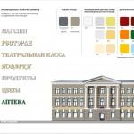 Шрифты и цвета вывесок - 6