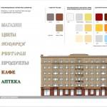 Шрифты и цвета вывесок - 7