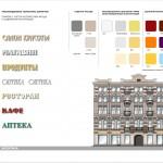 Шрифты и цвета вывесок - 9